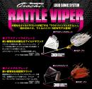 OROCHI BUZZ RATTLE VIPER