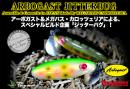 Megabass CARROZZERIA LTD JITTER BUG