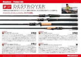 DESTROYER F7.1/2-90X CARBON HEAD MODEL
