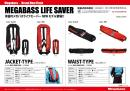 Megabass LIFE SAVER JACKET-TYPE